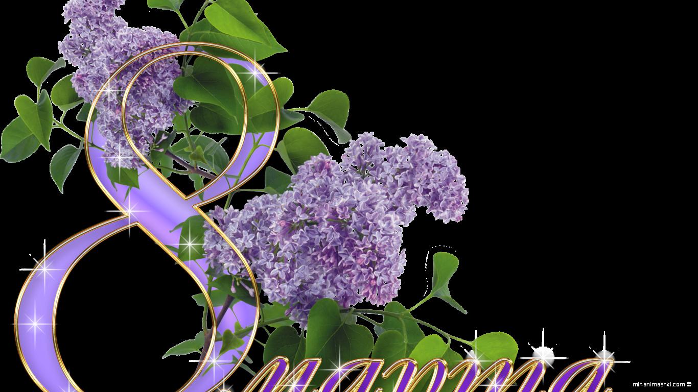 Сирень в букете для любимой на 8 марта - C 8 марта поздравительные картинки