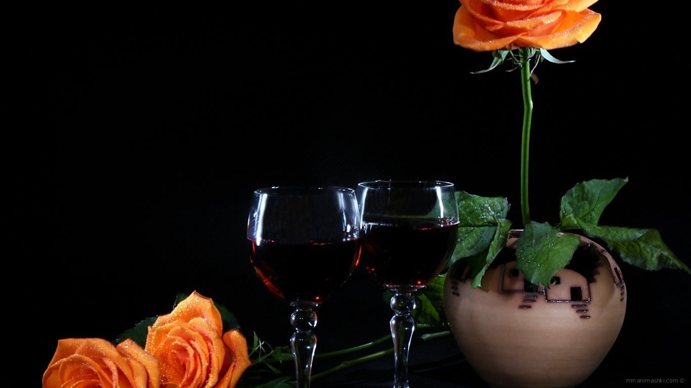 Розы и бокалы с вином - C 8 марта поздравительные картинки