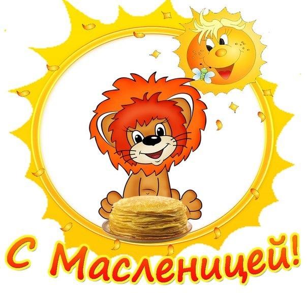 Праздничная открытка на Масленице - С Масленицей поздравительные картинки