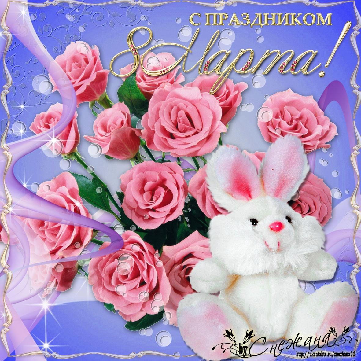 Поздравления на 8 марта - C 8 марта поздравительные картинки