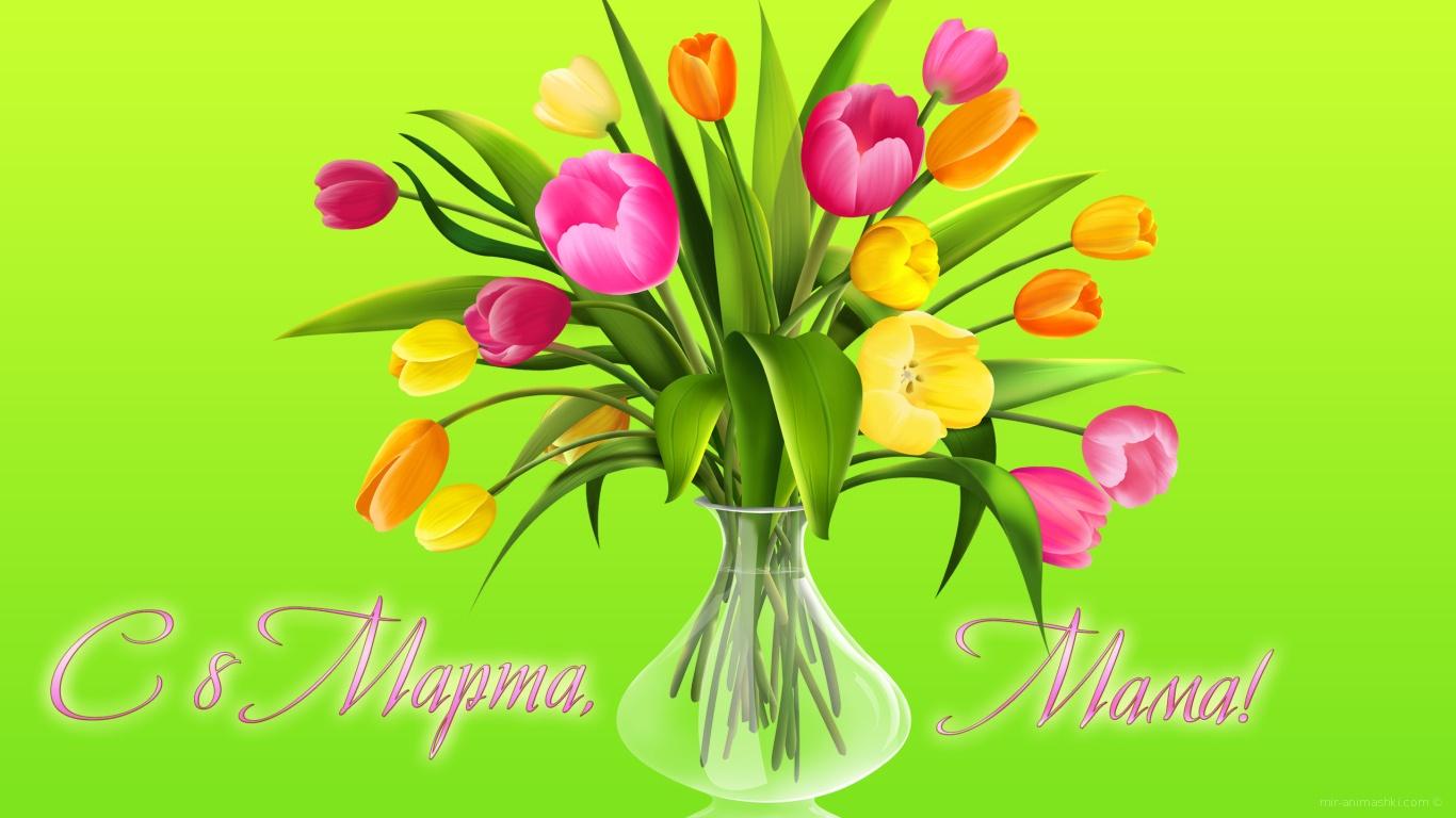 Букет для мамы на 8 марта - C 8 марта поздравительные картинки