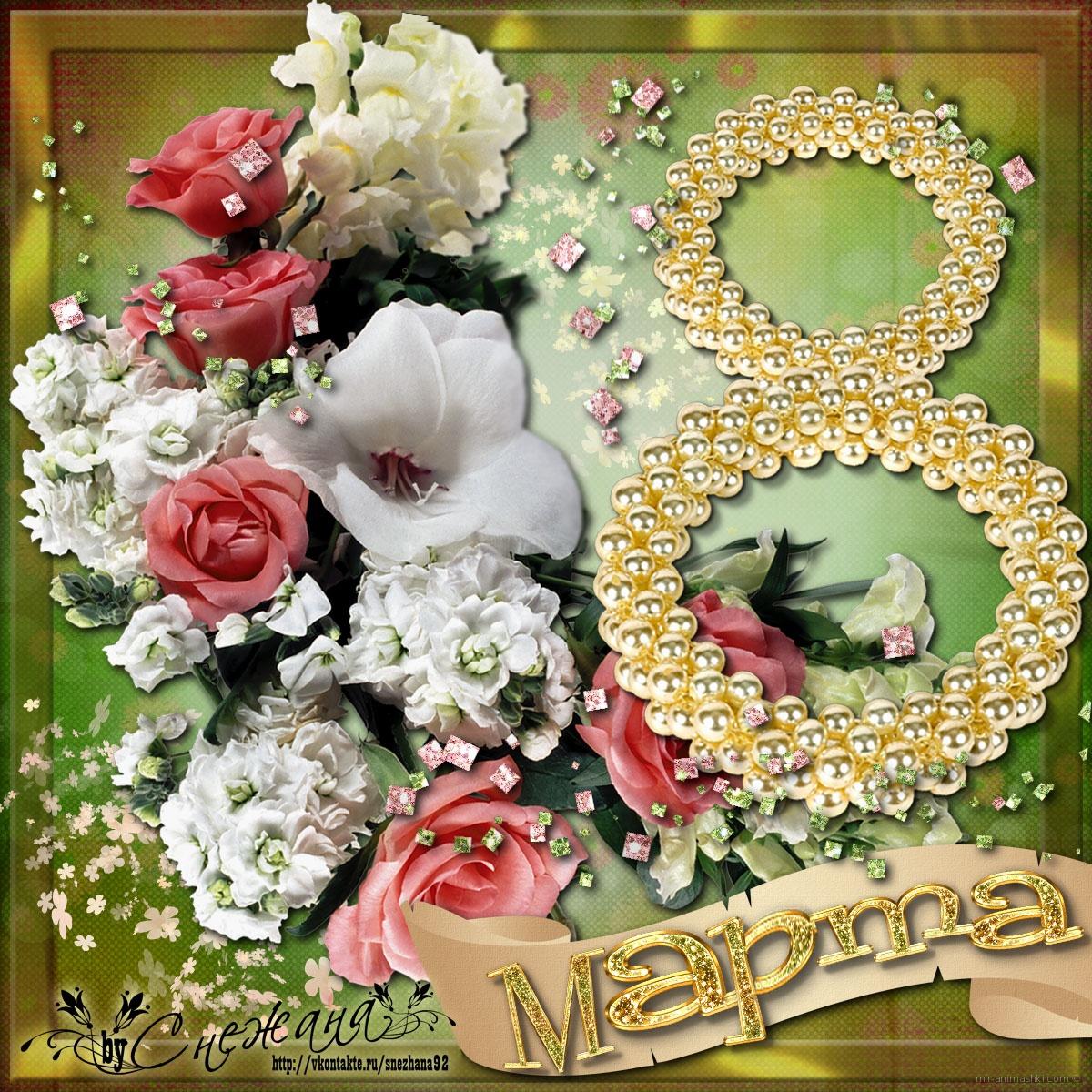 Красивая картинка на 8 марта - C 8 марта поздравительные картинки