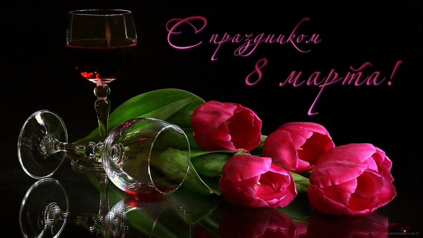 Букет тюльпанов и бокал красного вина на 8 марта - C 8 марта поздравительные картинки