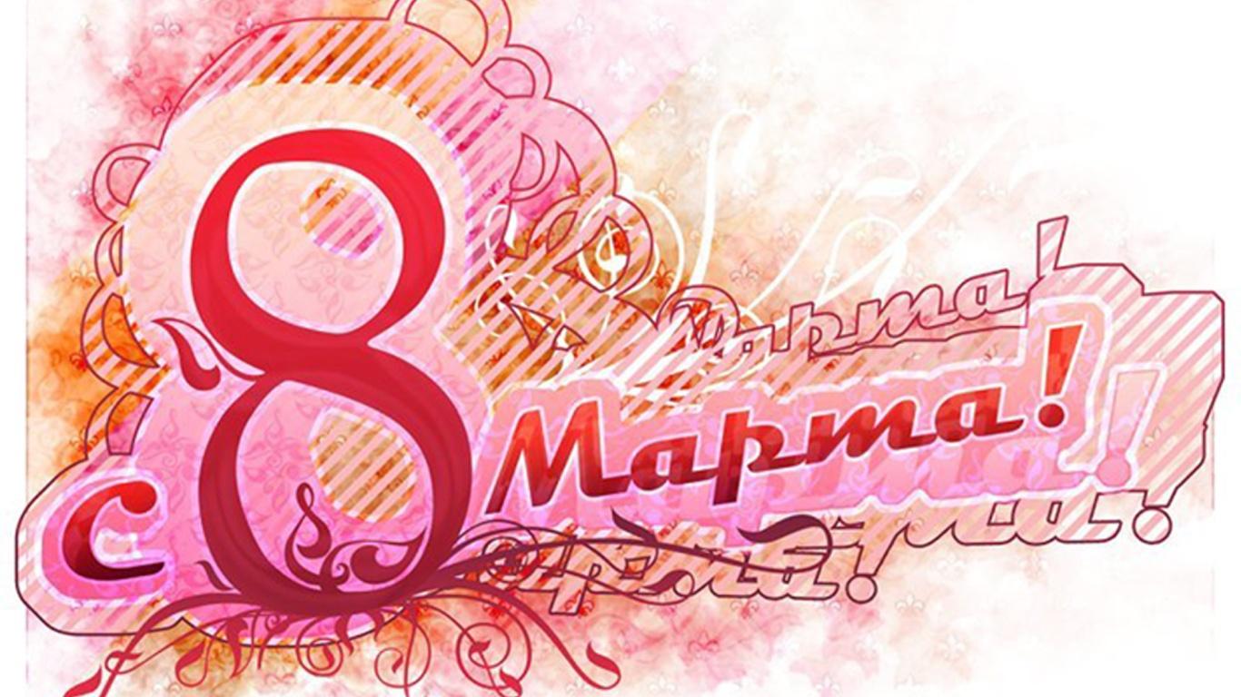 Открытка для девушек в праздник 8 марта - C 8 марта поздравительные картинки