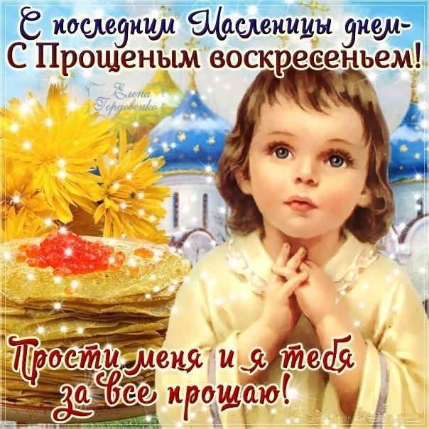 С последним Масленицы днём -  С Прощенный воскресеньем! - Прощенное воскресенье поздравительные картинки