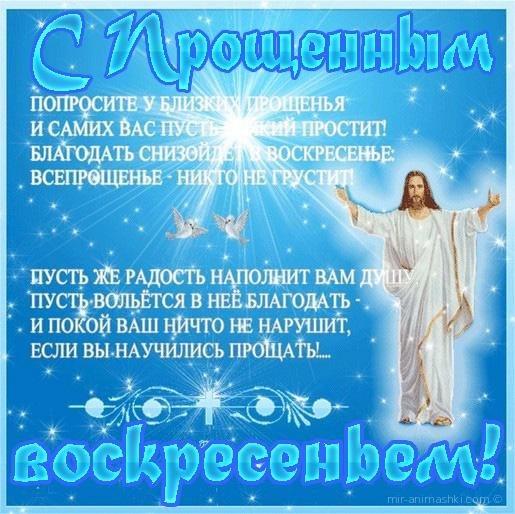 Поздравления с Прощенным Воскресеньем - Прощенное воскресенье поздравительные картинки