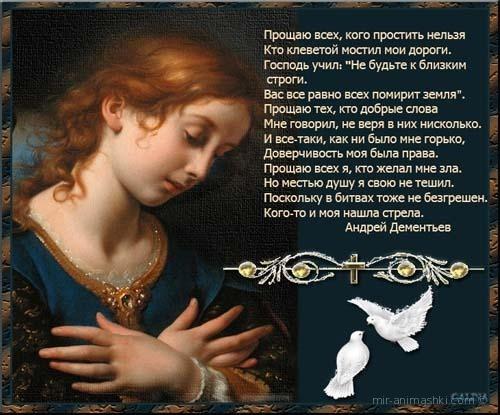 Открытки С Прощённым воскресеньем - Прощенное воскресенье поздравительные картинки