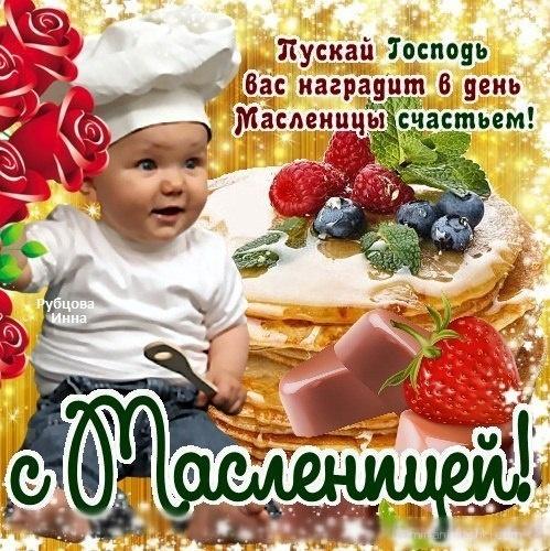 Картинка к празднику масленица - С Масленицей поздравительные картинки