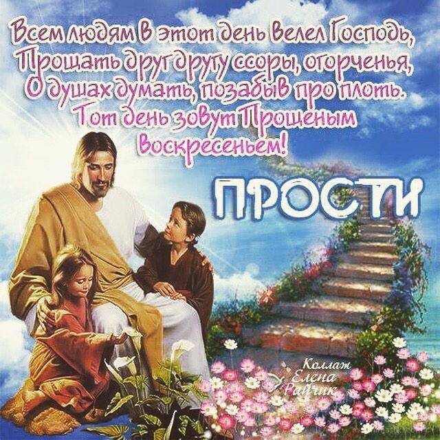 Картинки с Прощенным Воскресеньем - Прощенное воскресенье поздравительные картинки
