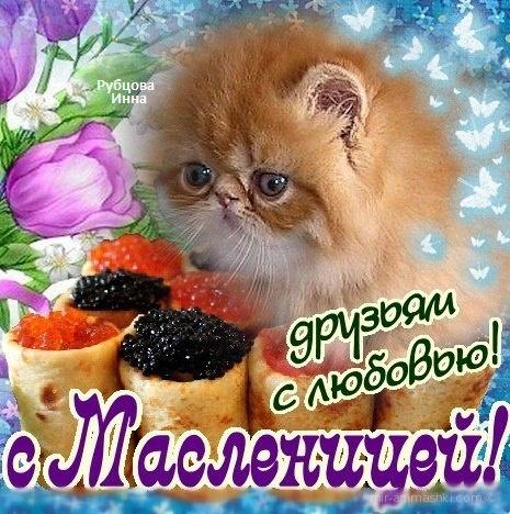 Празднование Масленицы - С Масленицей поздравительные картинки