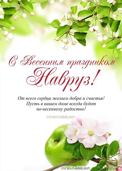 С весенний праздником Навруз - Навруз — Наурыз Мейрамы поздравительные картинки
