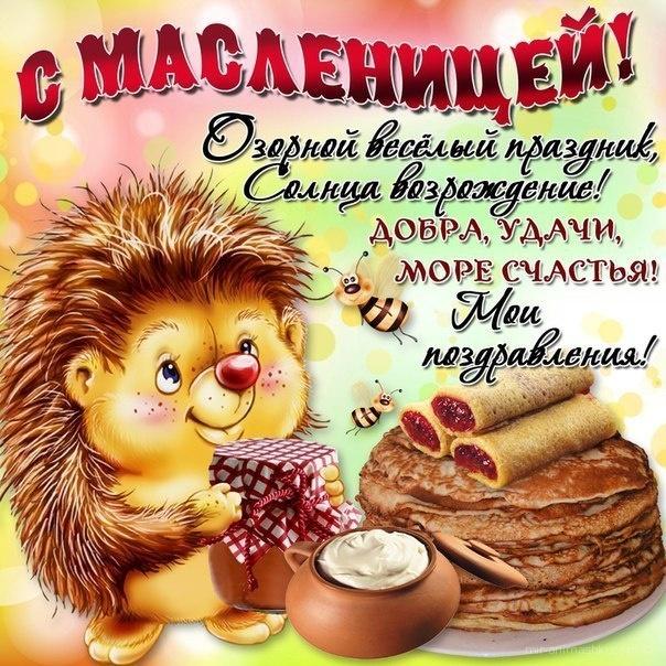 Веселый праздник Масленицей - С Масленицей поздравительные картинки
