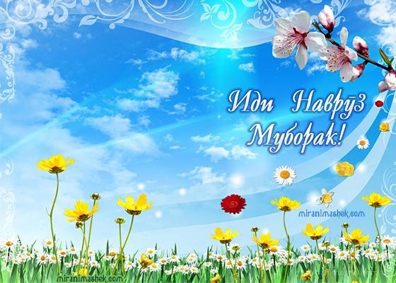 Иди Навруз муборак бод - Навруз — Наурыз Мейрамы поздравительные картинки