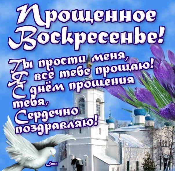 Прощенным Воскресеньем пожелания - Прощенное воскресенье поздравительные картинки
