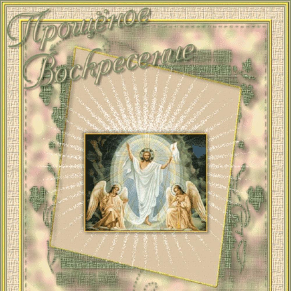 С Прощеным Воскресеньем - Прощенное воскресенье поздравительные картинки