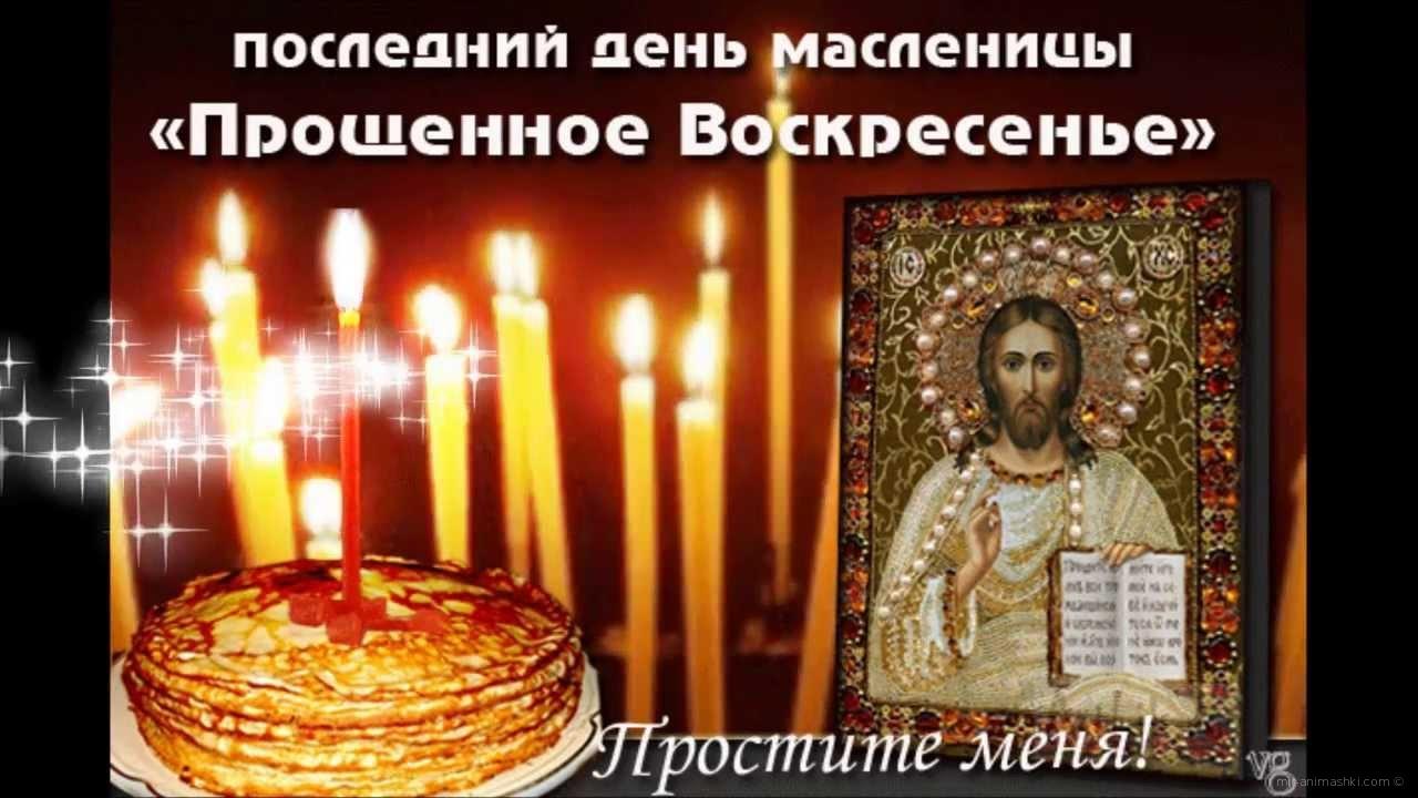 Прощенному Воскресенью - Открытки, картинки - Прощенное воскресенье поздравительные картинки