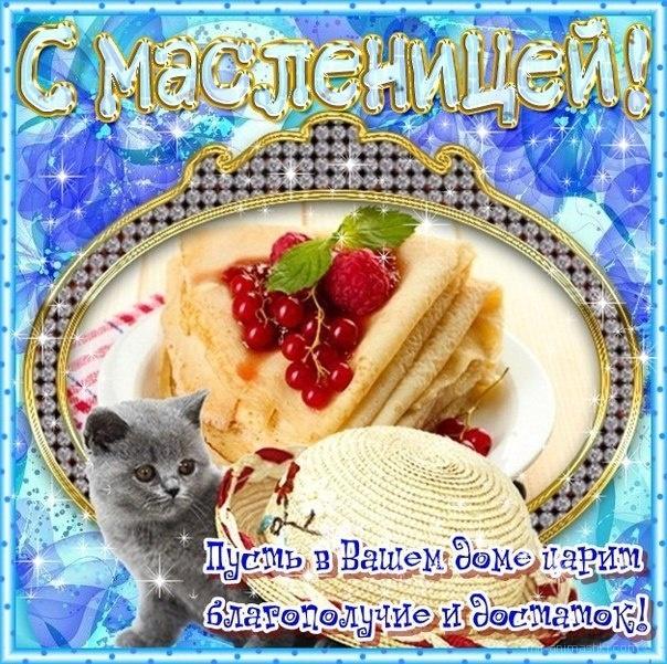 Красивая открытка с Масленицей - С Масленицей поздравительные картинки