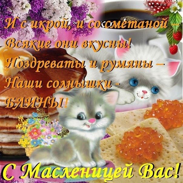 С Масленицей Вас - С Масленицей поздравительные картинки