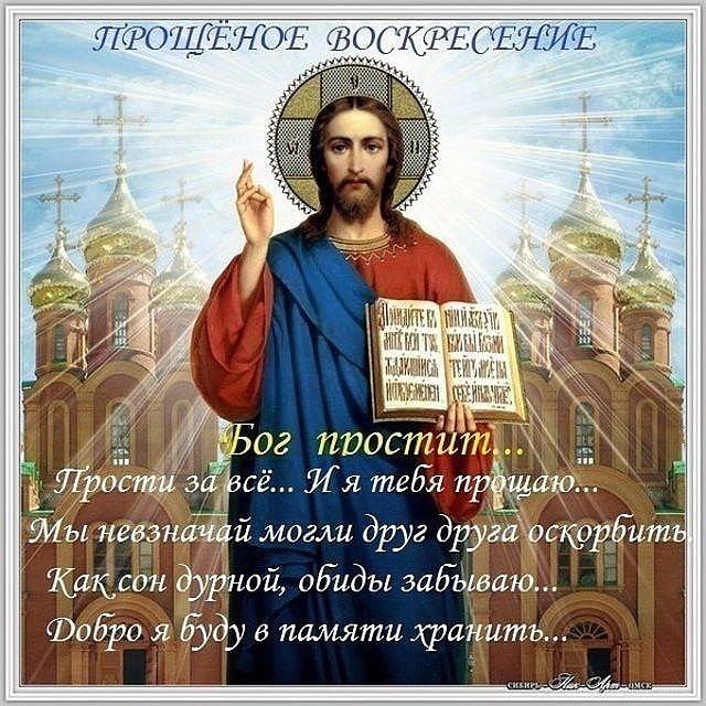 Прощеное воскресенье - последний день перед Великим постом - Прощенное воскресенье поздравительные картинки
