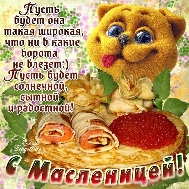 Классная открытка с Масленицей - С Масленицей поздравительные картинки