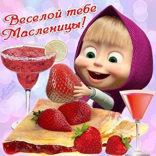 Веселой тебя Масленицы - С Масленицей поздравительные картинки