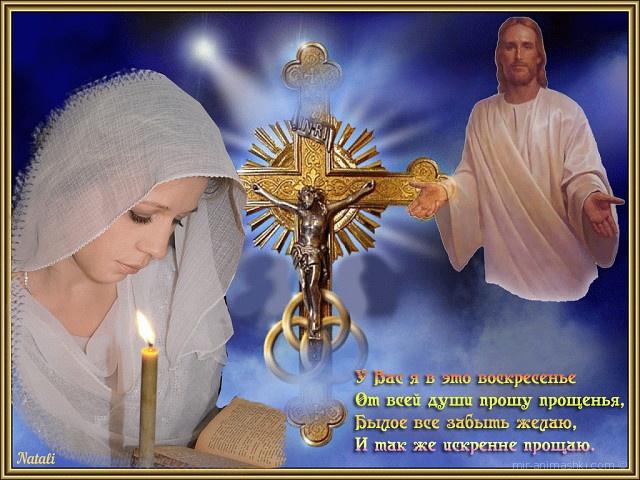 Прощеное воскресенье поздравления - Прощенное воскресенье поздравительные картинки