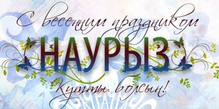 С весенним праздником Наурыз - Навруз — Наурыз Мейрамы поздравительные картинки