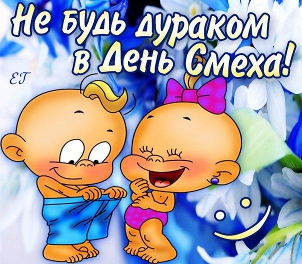 Не будь дураком в день смеха - 1 апреля день смеха поздравительные картинки