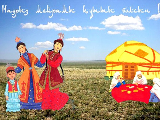 Картинка Наурыз, Новруз - Навруз — Наурыз Мейрамы поздравительные картинки