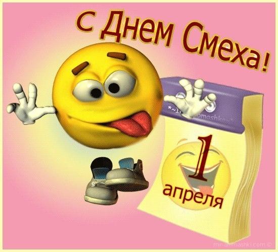 С 1 апреля в картинка - 1 апреля день смеха поздравительные картинки