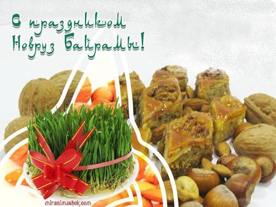Праздник Новруз - Навруз — Наурыз Мейрамы поздравительные картинки