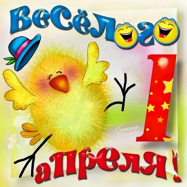 Картинка ко дню смеха - 1 апреля день смеха поздравительные картинки