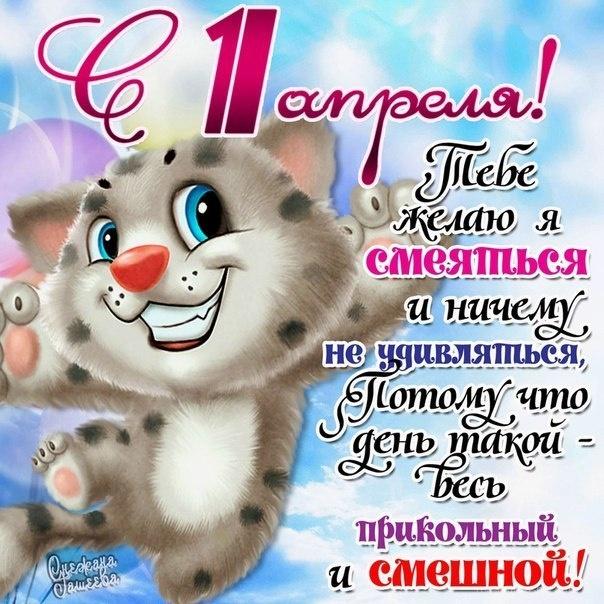 Поздравления с днем рождения 1 апреля девушке 38