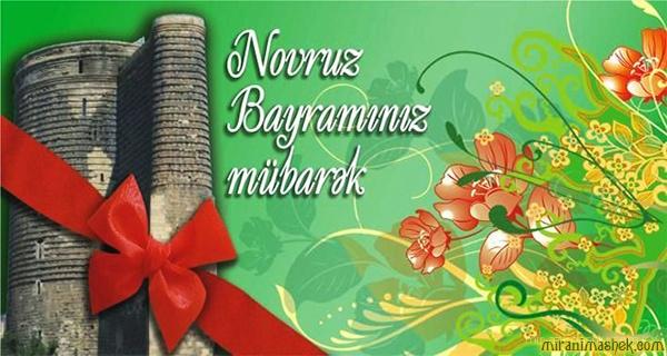 Поздравления с праздником Наурыз - Навруз — Наурыз Мейрамы поздравительные картинки