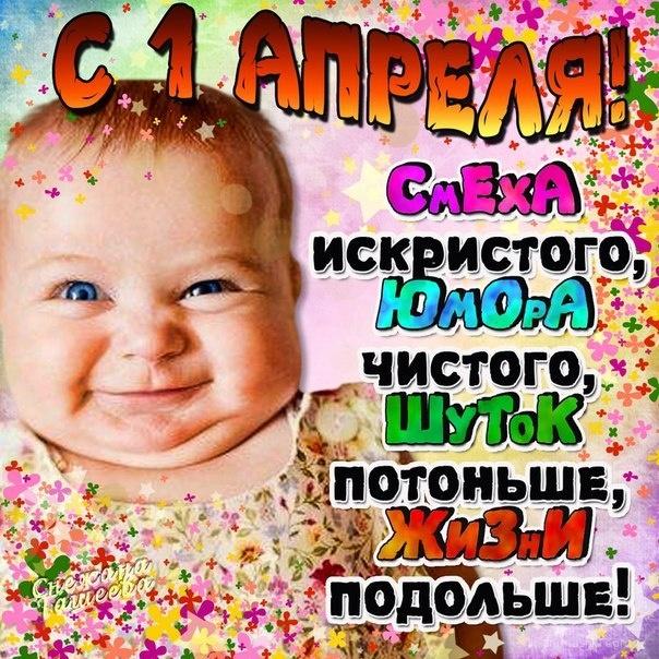 Картинка на 1 апреля прикольные - 1 апреля день смеха поздравительные картинки
