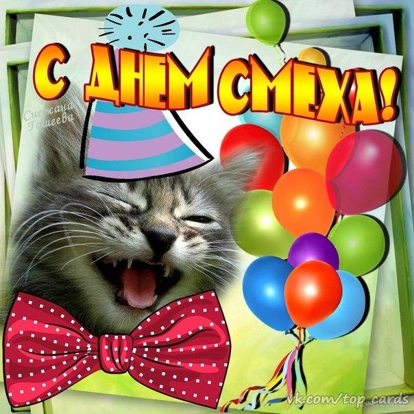 С1 апреля картинки смешные - 1 апреля день смеха поздравительные картинки
