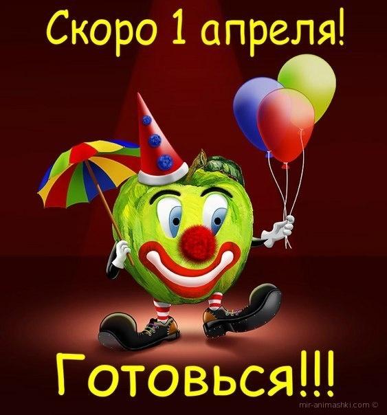 Скора 1 апреля готовся - 1 апреля день смеха поздравительные картинки