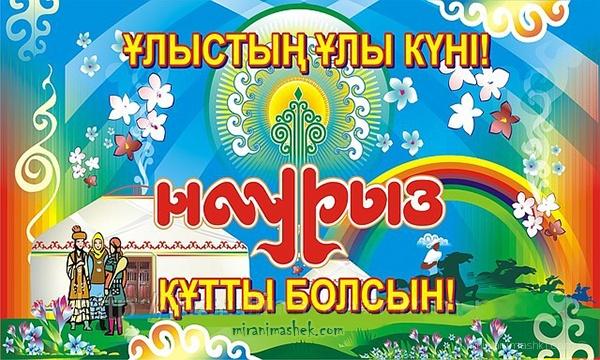 Открытки картинки Наурыз, Новруз - Навруз — Наурыз Мейрамы поздравительные картинки