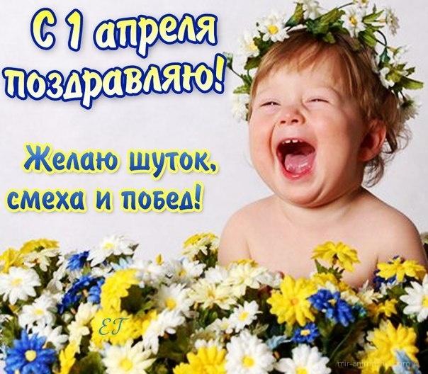 С 1 апреля поздравляю - 1 апреля день смеха поздравительные картинки