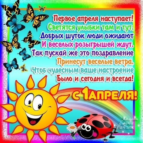 1 апреля открытки картинки - 1 апреля день смеха поздравительные картинки