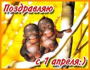 Поздравляю с 1 апреля - 1 апреля день смеха поздравительные картинки