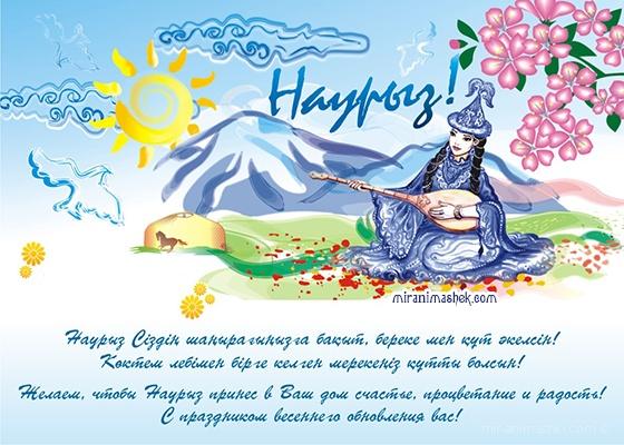 С праздником Наурыз, Новруз - Навруз — Наурыз Мейрамы поздравительные картинки