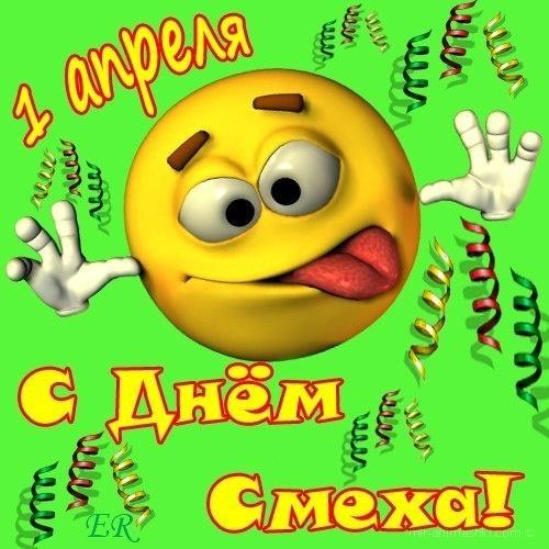 Картинка 1 апреля - 1 апреля день смеха поздравительные картинки