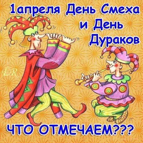 1 апреля день смеха и день дураков - 1 апреля день смеха поздравительные картинки