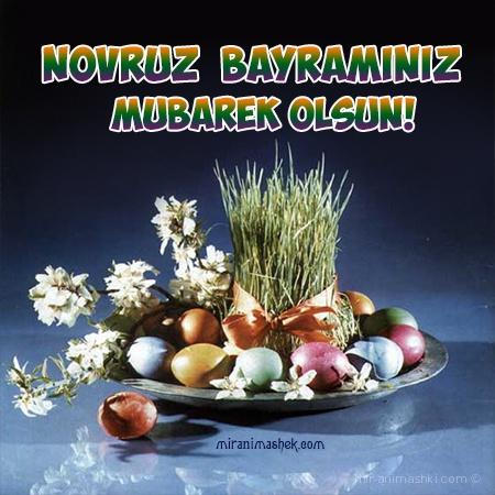 Novruz bayraminiz mubarek olsun - Навруз — Наурыз Мейрамы поздравительные картинки