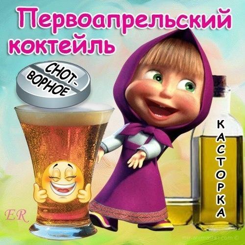Первоапрельский коктейль - 1 апреля день смеха поздравительные картинки