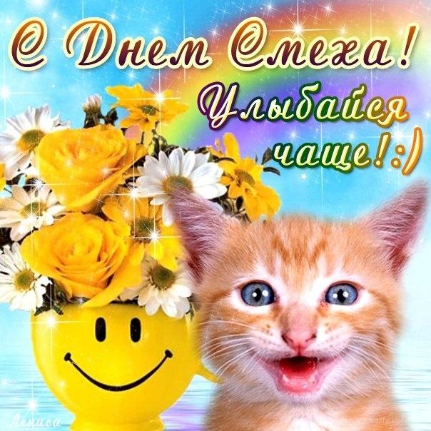 Улыбайся чаше с днём смеха - 1 апреля день смеха поздравительные картинки