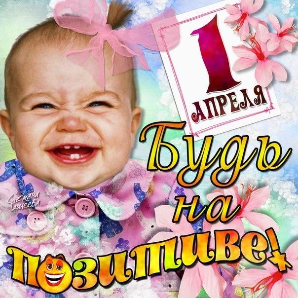Открытка ко дню смеха для детей - 1 апреля день смеха поздравительные картинки