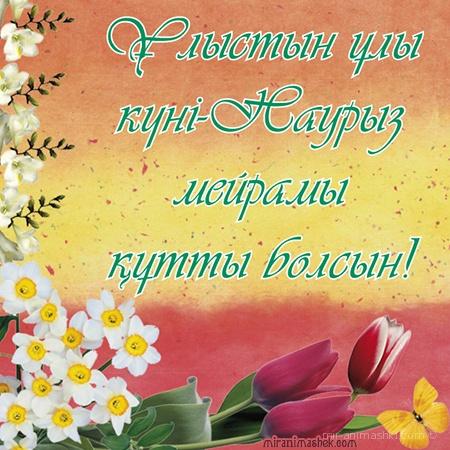 Навруз 21 марта цветы подарки - Навруз — Наурыз Мейрамы поздравительные картинки