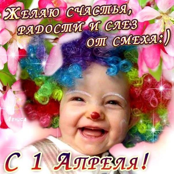 1 апреля день смеха картинки для детей - 1 апреля день смеха поздравительные картинки
